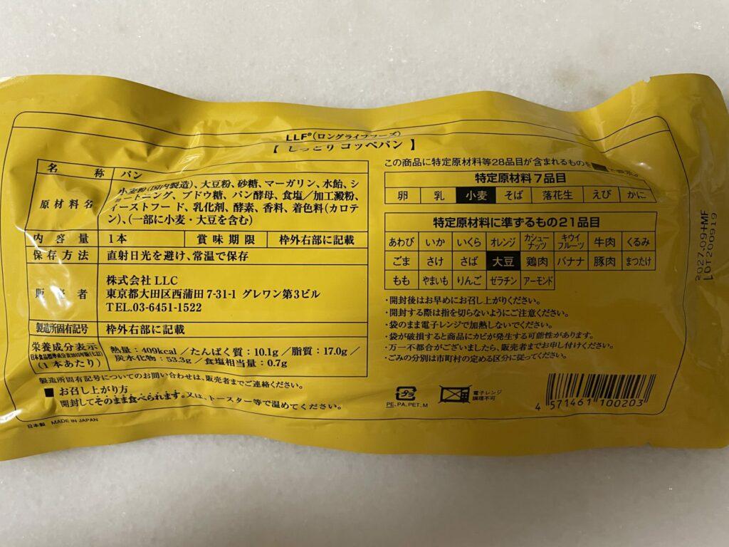 ロングライフ・フーズ 超しっとりコッペパン 100g(裏)